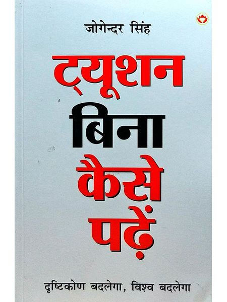 Tution Bina Kaise Paden By Jogender Singh-(Hindi)