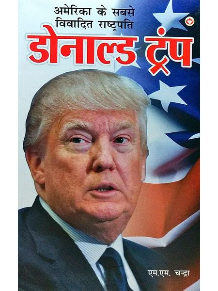 Donald Trump By M M Chandra-(Hindi)