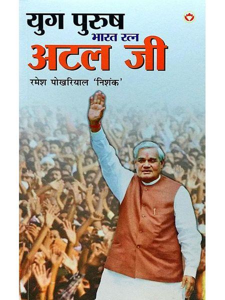 Yug Purush Bharat Ratna Atal Ji By Ramesh Pokhriyal 'Nishank'-(Hindi)
