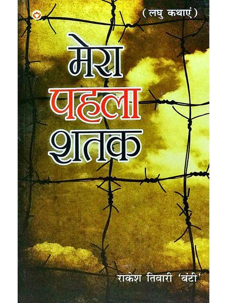Mera Pahala Satak By Rakesh Tiwari Banti-(Hindi)