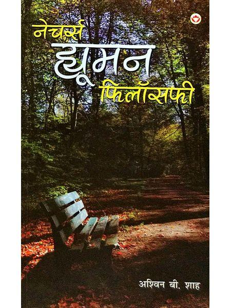 Nature Human Philosophy By Aswin B Sah-(Hindi)