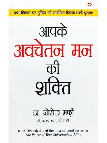 Apke Avchetan Man Ki Shakti By Joseph Murphy-(Hindi)