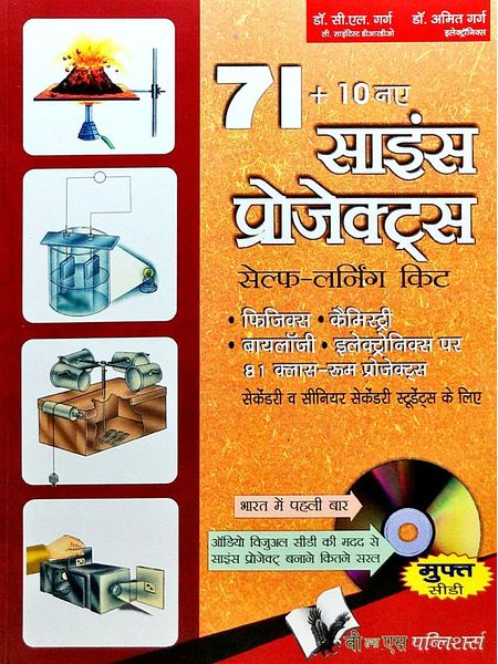 71+10 New Science Projects By Dr C L Garg , Dr Amit Garg-(Hindi)