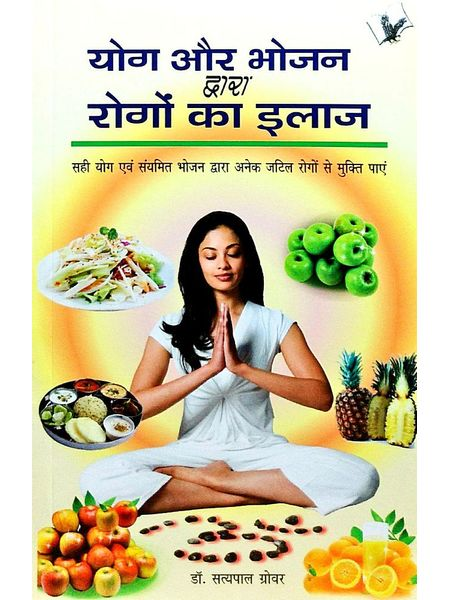 Yog Aur Bhojan Dwara Rogo Ka Ilaj By Dr Satya Pal Grover-(Hindi)
