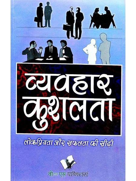 Vyavhar Kushalta By P K Arya-(Hindi)