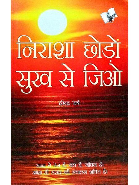 Nirasha Chhodo Sukh Se Jiyo By Harendra Harsh-(Hindi)