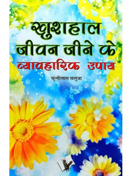 Khushal Jeevan Jeene Ke Vyavaharik Upaye By Chunni Lal Saluja-(Hindi)