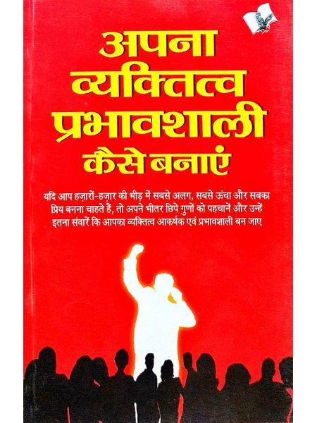 Apna Vyaktitva Prabhavshali Kaise Banaye By Uday Shankar Sahay-(Hindi)