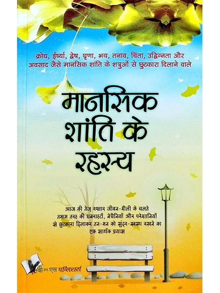 Mansik Shanti Ke Rahasya By Haridutt Sharma-(Hindi)