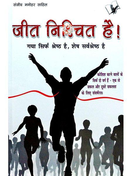 Jeet Nishchit Hai By Sanjeev Manohar Sahil-(Hindi)