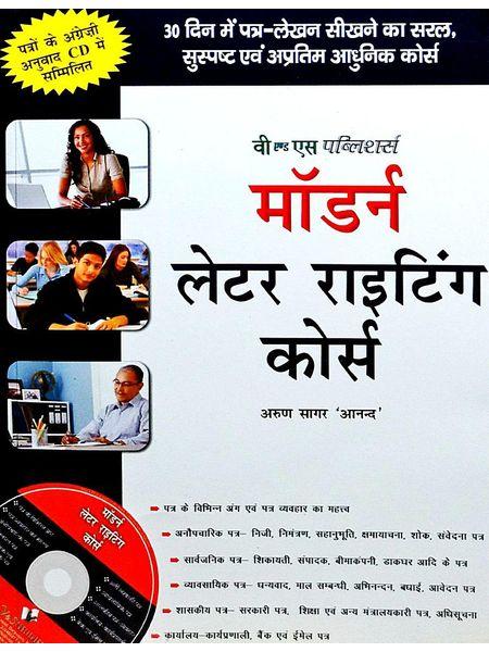 Modern Letter Writing Course By Arun Sagar 'Anand'-(Hindi)