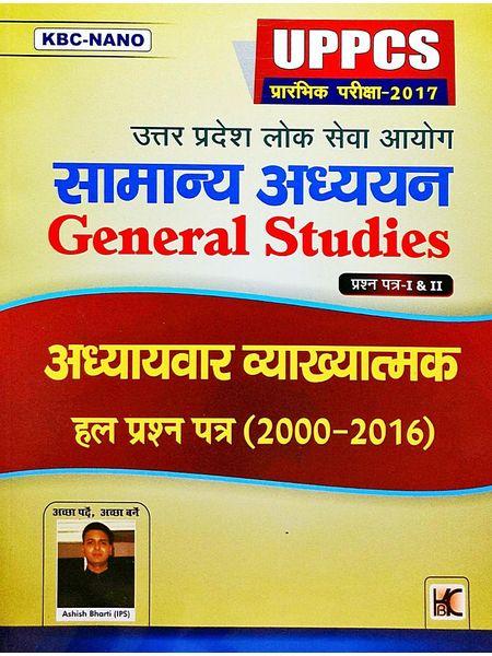 Kbc Nano Uppcs Pt Samanya Adhyayan Solved Paper 1,2 With 2000-2016 By Ashish Bharti-(Hindi)