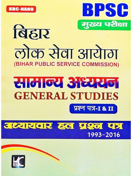 Kbc Nano Bpsc Samanya Adhyayan Paper 1,2 Solved 1993-2016 By Shyam Salona-(Hindi)