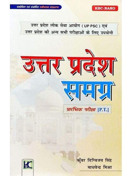 Kbc Nano Uttar Pradesh Samagra For Pt By Kunwar Digvijay Singh, Madhavendra Mishra-(Hindi)