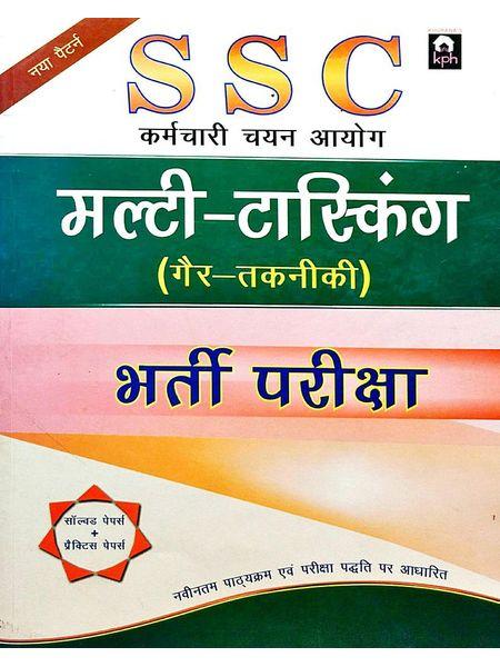 Ssc Multi Tasking Bharti Pariksha By Editorial Team-(Hindi)