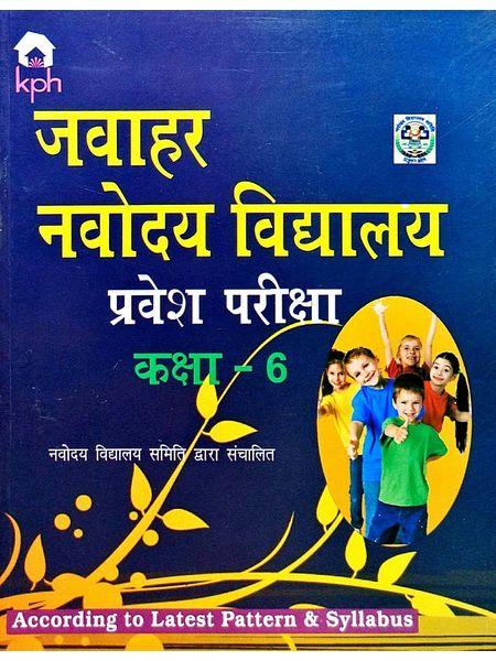 Jawahar Navodaya Vidyalaya Entrance Exam Class 6 By Editorial Team-(Hindi)