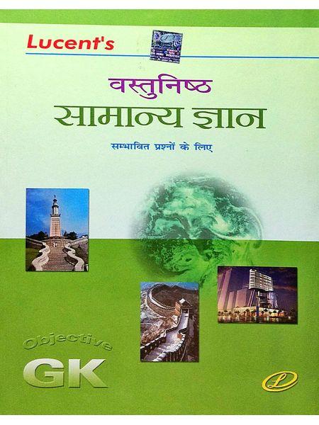 Vastunishth Samanya Gyan By Sanjeev Kumar, Neeraj Chandra Choudhary-(Hindi)