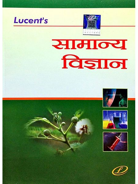 Lucent'S Samanya Vigyan By Sanjeev Kumar, Neeraj Chandra Choudhary-(Hindi)