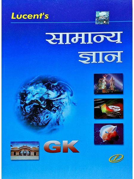 Lucent'S Samanya Gyan By Sunil Kumar Singh-(Hindi)