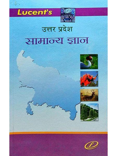 Lucent'S Uttar Pradesh Samanya Gyan By Rajesh Kumar Singh-(Hindi)