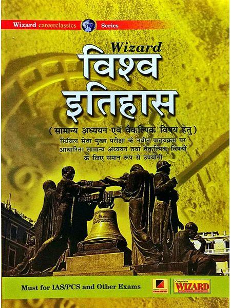 Wizard Vishwa Itihas By Manoj Kumar Singh-(Hindi)