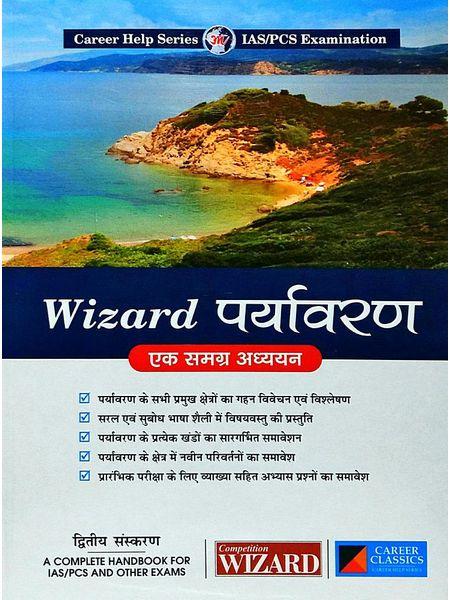 Paryavaran By Manoj Kumar Singh-(Hindi)