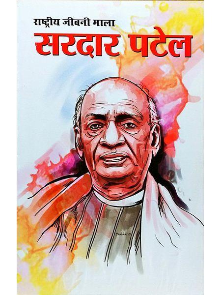 Sardar Patel By Meena Agarwal-(Hindi)