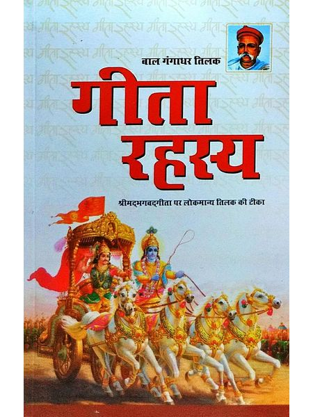 Geeta Rahasya By Bal Gangadhar Tilak-(Hindi)