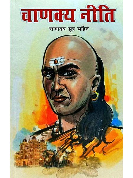 Chanakya Neeti By Ashwini Parashar-(Hindi)
