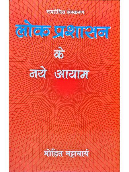 Lok Prashasan Ke Naye Ayam By Mohit Bhattacharya-(Hindi)
