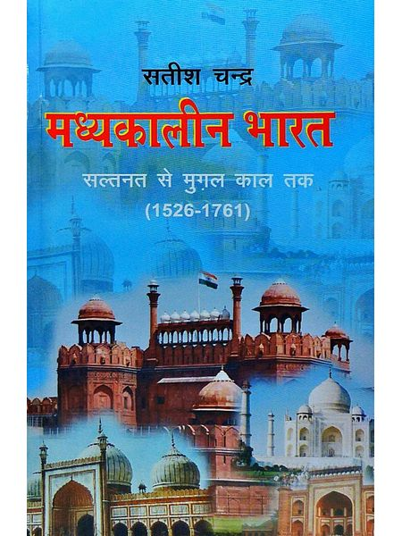 Madhyakalin Bharat Saltanat Se Mughal Kaal Tak 1526-1761 By Satish Chandra-(Hindi)