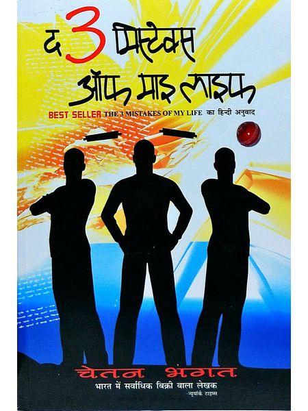 The 3 Mistake Of My Life By Chetan Bhagat-(Hindi)