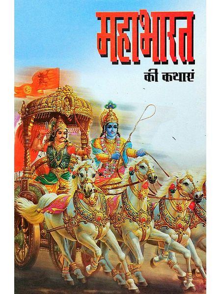 Mahabharat Ki Kathayen By Mahesh Sharma-(Hindi)