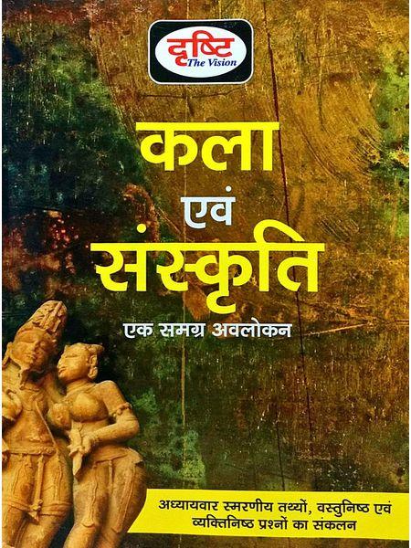 Kala Evam Sanskriti By Drishti-(Hindi)