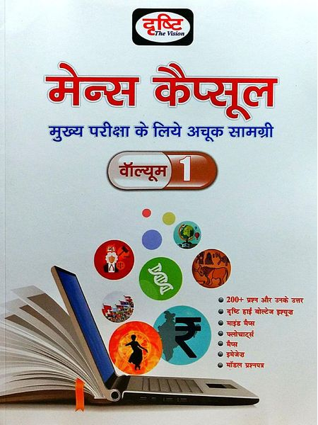Mains Capsule Vol 1 For Main Exam By Drishti-(Hindi)