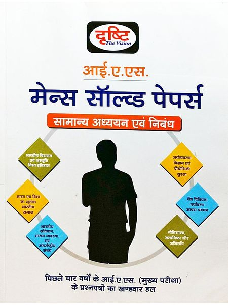 Ias Main Solved Papers By Drishti-(Hindi)