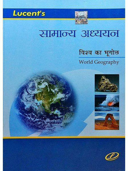Samanya Adhyayan Vishwas Ka Bhugol By Rajesh Kumar Singh-(Hindi)