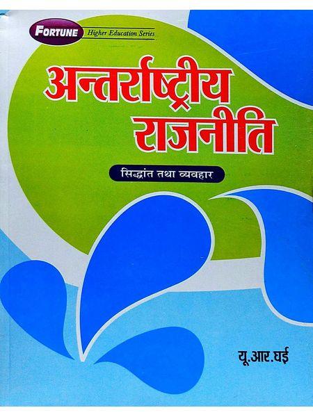 Antarrashtriya Rajniti By Ur Ghai, Kk Ghai-(Hindi)