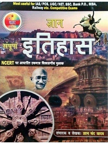 Itihas By Gyan Chand Yadav-(Hindi)