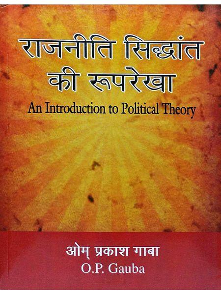 Rajneetik Siddhant Ki Rooprekha By O P Gauba-(Hindi)