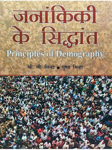 Principles Of Demography By V C Sinha, Pushpa Sinha-(Hindi)