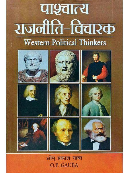 Western Political Thinkers By O P Gauba-(Hindi)