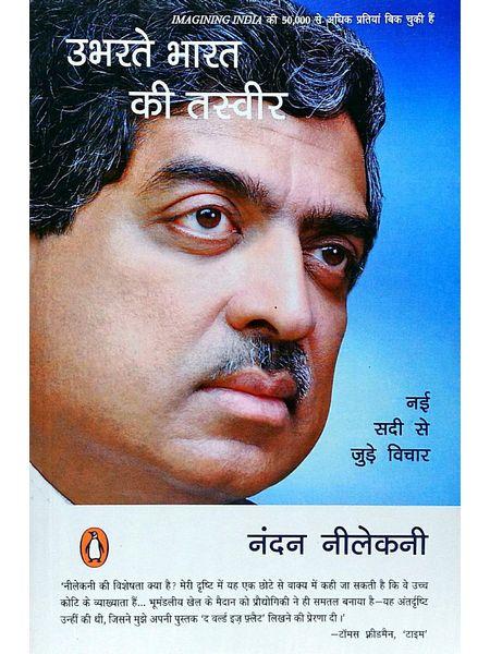 Ubharte Bharat Ki Tasvir By Nandan Nilekani-(Hindi)