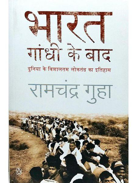 Bharat Gandhi Ke Baad Duniya Ke Vishaaltam Loktantra Ka Itihaas By Ramachandra Guha-(Hindi)