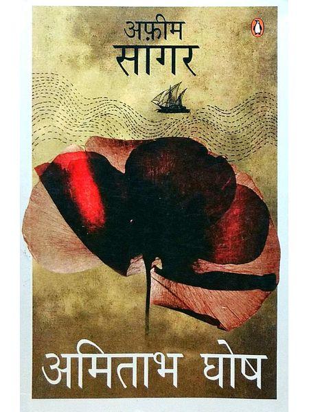 Afeem Sagar By Amitav Ghosh-(Hindi)