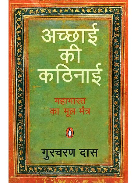 Acchai Ki Kathinai By Gurcharan Das-(Hindi)