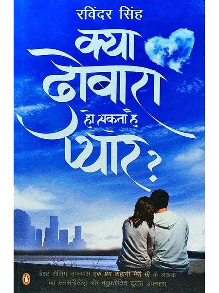 Kya Dobara Ho Sakta Hai Pyaar? By Ravinder Singh-(Hindi)