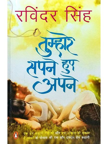 Tumhare Sapne Hue Apne By Ravinder Singh-(Hindi)