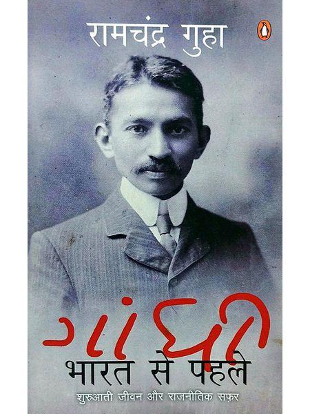 Gandhi Bharat Se Pahle Shuruati Jivan Aur Rajneetik Safar By Ramachandra Guha-(Hindi)