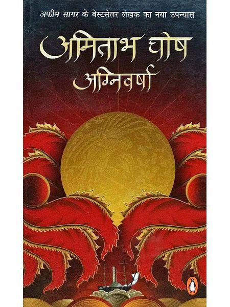 Agnivarsha By Amitav Ghosh, Naved Akbar-(Hindi)